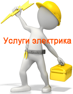 Сайт электриков Искитим. iskitim.v-el.ru электрика официальный сайт Искитима